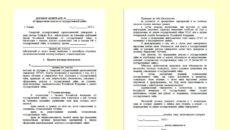 Типовой договор (контракт) об оформлении допуска к государственной тайне (приложение к трудовому договору). Форма N 9