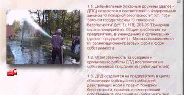 Положение о добровольных пожарных дружинах на территории города Москвы