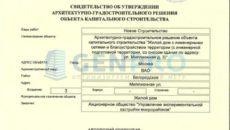 Свидетельство об утверждении архитектурно-градостроительного решения