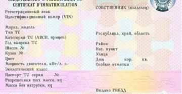 Свидетельство о регистрации транспортного средства (образец)