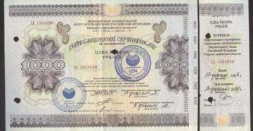Сертификат облигаций Банка России
