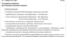 Приказ о создании комиссии на списание основных средств