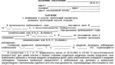 Требование кредитора о досрочном исполнении соответствующего обязательства должником после опубликования уведомления о его реорганизации