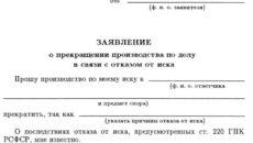 Ходатайство ответчика в арбитражный суд о прекращении производства по делу