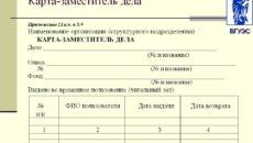 Форма карты-заместителя дела (подкладывается на место выданного дела при выдаче дел из хранилища)