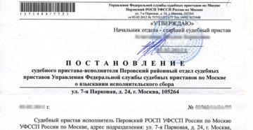 Постановление об обращении взыскания на дебиторскую задолженность в структурном подразделении территориального органа Федеральной службы судебных приставов
