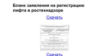 Форма заявления о регистрации грузоподъемного крана