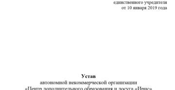 Устав автономной некоммерческой организации (органы управления: общее собрание, правление, ревизионная комиссия)