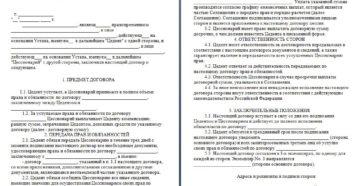 Соглашение об уступке права (требования) (цессия)