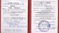 Форма аттестационного удостоверения сварщика
