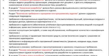 Техническое задание (приложение к государственному контракту на выполнение работ в области технического регулирования)