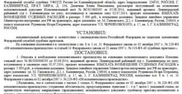 Постановление об отказе в возбуждении исполнительного производства структурного подразделения территориального органа Федеральной службы судебных приставов