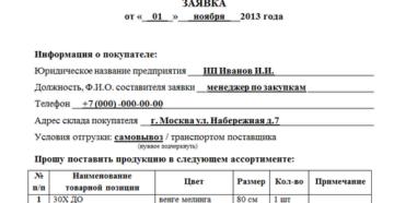 Заявка на получение материалов и данных геофонда г. Москвы