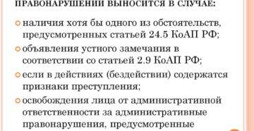 Постановление о прекращении производства по делу об административном правонарушении в сфере защиты прав потребителей