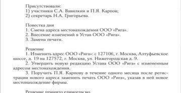 Протокол общего собрания членов производственного кооператива о смене наименования, места нахождения, председателя, печати и принятии новой редакции устава