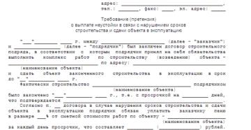 Требование об уплате задолженности по договору, неустойки, причиненных убытков (иск к ликвидируемой организации предъявлен и удовлетворен судом)