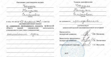 Удостоверение о сдаче кандидатских экзаменов по специальности
