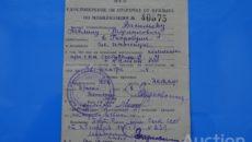 Удостоверение об отсрочке от призыва на военную службу по мобилизации и в военное время. Форма N 4