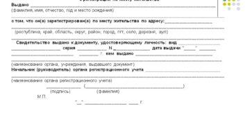 Свидетельство о регистрации по месту жительства. Форма N 8