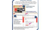 Анкета-заявка на получение, замену, изъятие социальной карты жителя Московской области