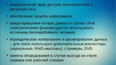 Должностная инструкция администратора компьютерных сетей (системного администратора), отвечающего за информационную безопасность