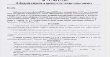 Постановление об обращении взыскания на заработную плату должника в структурном подразделении территориального органа Федеральной службы судебных приставов