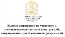 Разрешение на размещение рекламной конструкции в Подольском муниципальном районе Московской области