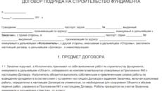 Форма отчета (приложение к договору подряда на выполнение работ с использованием материала заказчика)