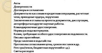 Примерный перечень документов, на которые ставится печать (приложение к инструкции по делопроизводству)