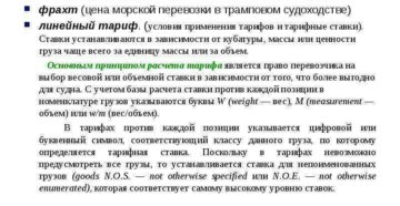 Информация о грузе при морской транспортировке (рекомендуемая форма)