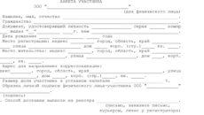 Анкета участника общества с ограниченной ответственностью (для юридического лица)
