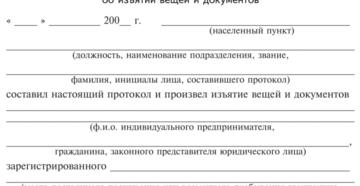 Форма акта изъятия документов и листов пачки налоговых документов