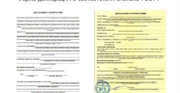 Форма заявки-декларации на продукцию (обязательная форма)