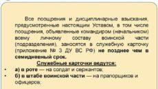 Служебная карточка поощрений и дисциплинарных взысканий, предусмотренных дисциплинарным уставом, по личному составу воинской части (подразделения)