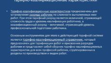 Тарифно-квалификационная характеристика медицинского дезинфектора (4 - 5 разряды)