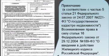 Форма заявления о постановке на государственный кадастровый учет объекта недвижимости
