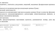 Анкета эмитента ценных бумаг (образец)