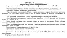 Протокол учредительного собрания открытого акционерного общества о создании общества (образец)