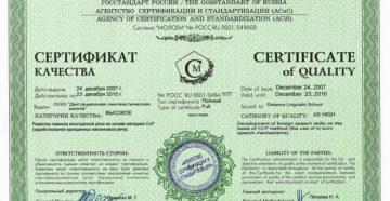 Российский импортный сертификат
