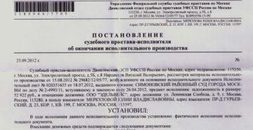 Постановление об окончании исполнительного производства в структурном подразделении территориального органа Федеральной службы судебных приставов
