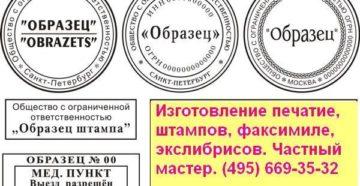 Соглашение об организации работы по изготовлению печатей и штампов на территории г. Москвы (с предпринимателем без образования юридического лица)