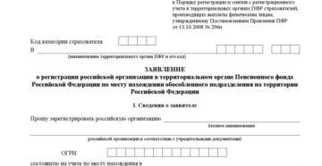Уведомление о регистрации физического лица в территориальном органе Пенсионного фонда Российской Федерации по месту жительства