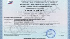 Форма приложения к свидетельству об аккредитации экспертной организации