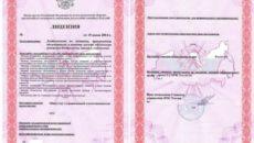 Форма уведомления о предоставлении лицензии в области пожарной безопасности