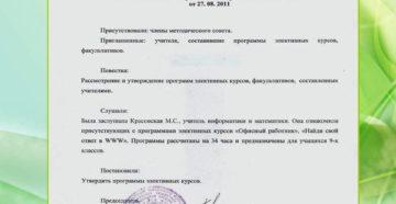 Выписка из протокола заседания ученого совета образовательного учреждения