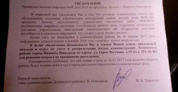 Форма уведомления об освобождении жилого помещения в коммунальной квартире города Москвы