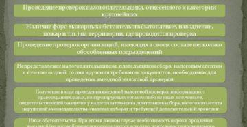 Решение о продлении срока проведения выездной налоговой проверки организации