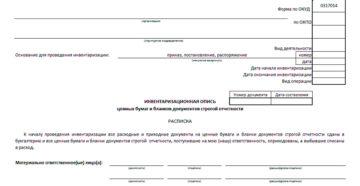 Инвентаризационная опись (сличительная ведомость) бланков строгой отчетности и денежных документов