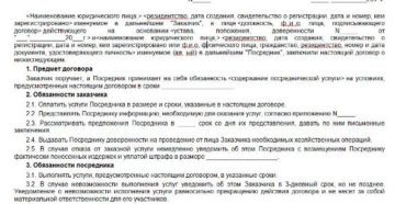 Договор (контракт) на оказание услуг по повышению квалификации за границей (заказчик - юридическое лицо)