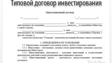 Примерный инвестиционный контракт (договор) на реализацию проекта гаражного строительства
